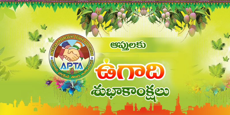 Happy Ugadi Greeting