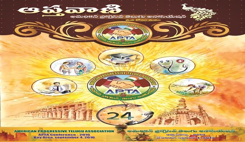 AptavANi ఆప్తవాణి Souvenir is getting READY!!