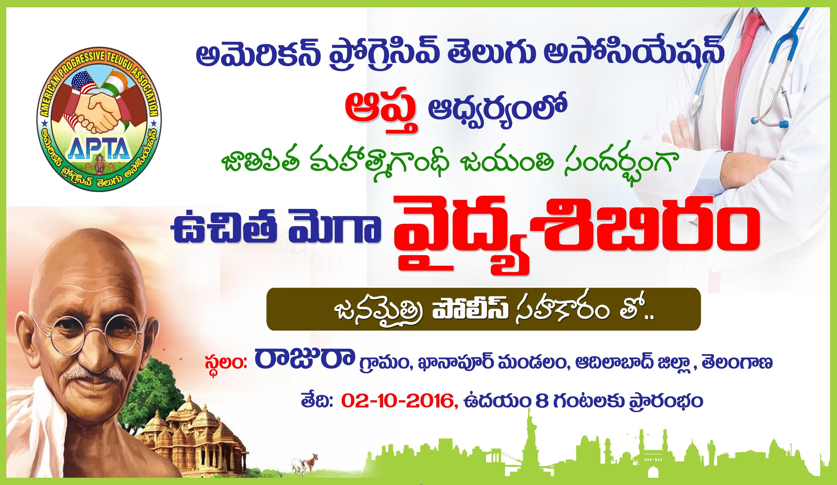 APTA Free Mega Medical Camp at Adilabad Dt, Telangana